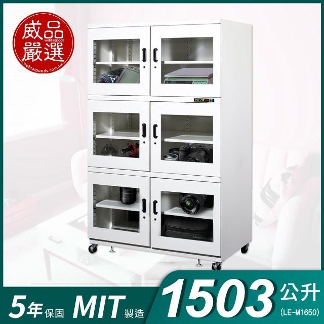 【威品嚴選】1503公升工業型微電腦防潮箱(LE-M1650)/