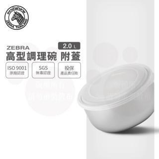 【ZEBRA 斑馬牌】304不鏽鋼高型調理碗-附蓋 18CM 2.0L(SGS檢驗合格 沙拉碗 保鮮碗)