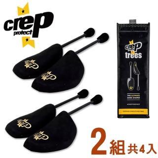 【Crep Protect】黑金天鵝絨布鞋撐-4入(兩雙鞋用)