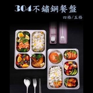 【生活King】304不鏽鋼多格餐盒/餐盤(2款任選)