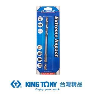 【KING TONY 金統立】專業級工具 雙溝六角柄不鏽鋼鑽頭5.4mm(KT7E12154-1)