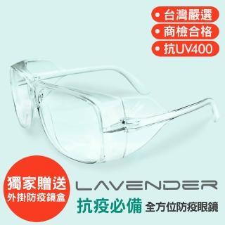 【Lavender】專業護目鏡-205 透明-眼科診所指定防疫款(抗UV400/MIT/防護/防風沙/運動/可套金屬眼鏡)