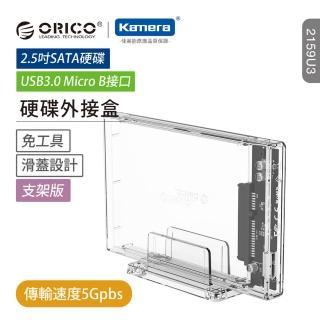 【ORICO】2.5吋 USB3.0 硬碟外接盒 - 透明(2159U3)