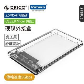 【ORICO】2.5吋 USB3.0 硬碟外接盒(2139U3)