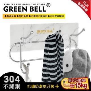【GREEN BELL 綠貝】無痕304精工不鏽鋼歐式三連掛勾(大理石款)