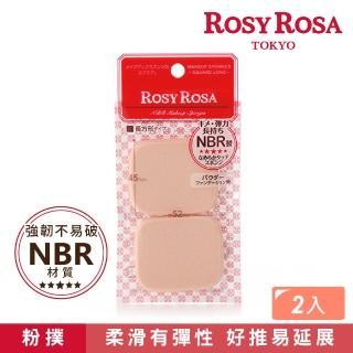 【ROSY ROSA】柔彈系粉餅粉撲 2入(長方形/薄型)二種任選