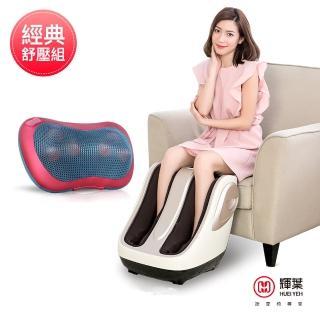 【輝葉】極度深捏3D美腿機+熱感揉震按摩枕(HY-702+HY-1688)