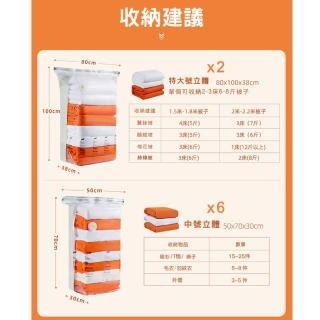 【太力】超值8入組 新一代免抽氣手壓真空收納壓縮袋 整理袋(特大x3+立體中x5)