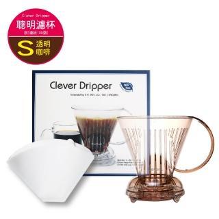 【Clever Dripper】聰明濾杯C-70666 S尺寸300ml+專用濾紙100張-透明咖啡色(附滴水盤和上蓋)