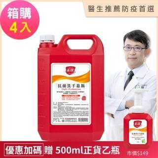 【美琪 贈 抗菌洗手慕斯500ml X1】箱購-抗菌洗手慕斯 3785ml補充瓶 X4入