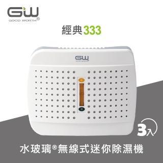 【GW 水玻璃】2020年新款 經典 333 無線式迷你除濕機 3入(2020年新款 E-333)