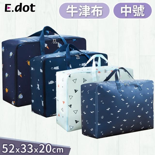 【E.dot】防潑水牛津布衣物棉被收納袋(中號)/