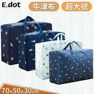 【E.dot】防潑水牛津布衣物棉被收納袋(超大號)