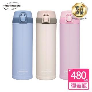 【THERMOcafe 凱菲】彈蓋不鏽鋼真空保溫瓶0.48L(JCL-480XT)