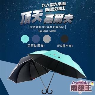 【雨傘王】《BigRed 頂天高爾夫》六人撐大傘面 夏天再降溫(終身免費維修)