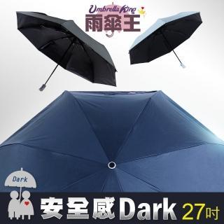 【雨傘王】《BigRed 安全感DARK》94要大又要曬不黑(終身免費維修)