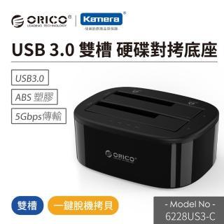 【ORICO】2.5吋/3.5吋 USB3.0 雙槽 硬碟對拷底座 / 外接座 - 黑(6228US3-C / 6228US3C  / SATA)