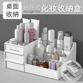 【Imakara】無印風化妝品桌面抽屜式收納盒/