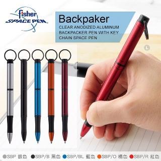 【fisher 美國】BACKPACKER系列背包客太空筆-鑰匙圈環_基本款(單支販售SBP系列)