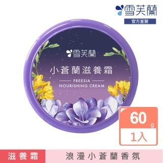 【雪芙蘭】小蒼蘭滋養霜60g/