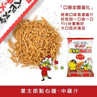 【OYATSU 優雅食】星太郎點心麵-中雞汁(45g)