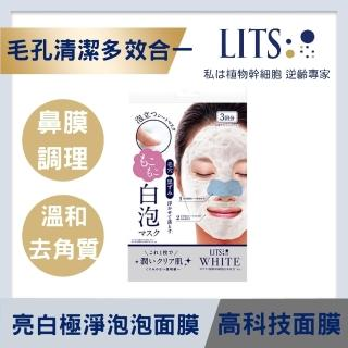 【LITS】亮白極淨泡泡面膜3片(清潔毛孔簡單速效)