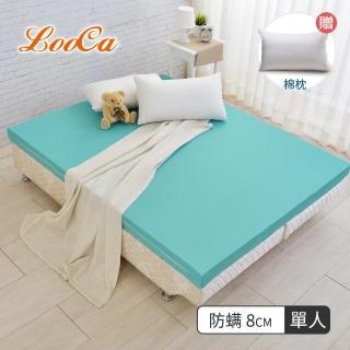 【送棉枕】LooCa彈力8cm防蚊+防蹣+超透氣記憶床墊(單人3尺-Greenfirst系列-櫻賞組)