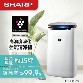 【SHARP 夏普】15坪自動除菌離子空氣清淨機(FP-J60T-W)