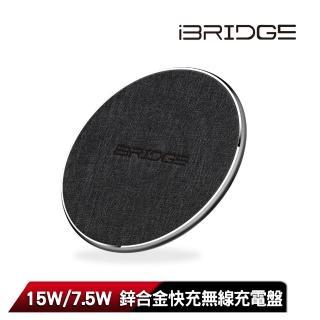 【iBRIDGE】15W+蘋果7.5W 鋅合金急速無線充電板(無線充電盤)