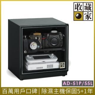 【收藏家】55公升暢銷經典型電子防潮箱 AD-51P(贈舒潔迪士尼面紙)