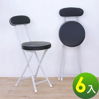 【美佳居】[沙發椅座]高背折疊椅/洽談椅/野餐椅/露營椅/摺疊椅/輕便休閒椅-二色可選(6入/組)