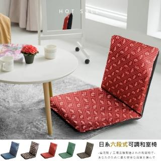 【莫菲思】戀香 日系風情六段中和室椅 沙發椅 坐墊(五色可選)