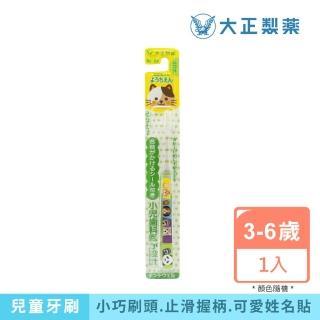 【大正製藥】兒童專用牙刷(3-6歲)1入(姓名貼款式隨機出貨)