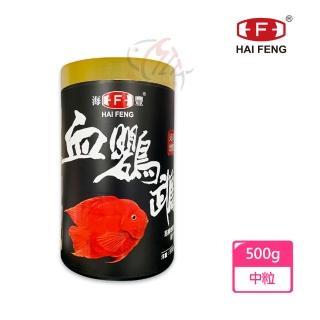 【海豐飼料】血鸚鵡、慈鯛科增艷健康飼料 中粒500g(適合觀賞性熱帶魚類食用)