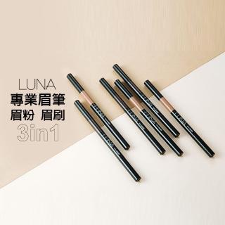 【LUNA】有型有色雙頭眉筆  3 in one:眉筆+眉粉+眉刷(共2色 任選1款)
