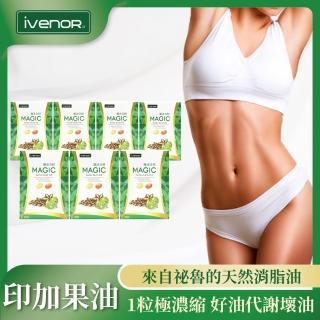 【iVENOR】魔油印加果液態軟膠囊7盒(30顆/盒)