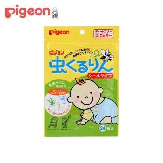【Pigeon 貝親】防蚊蟲貼布(24片/包)