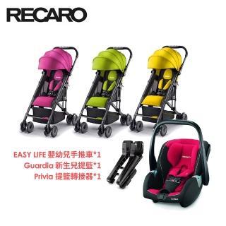 【RECARO】Easylife嬰幼兒手推車+Guardia新生兒提籃-紅色+手推車提籃轉接器(推車3色任選)