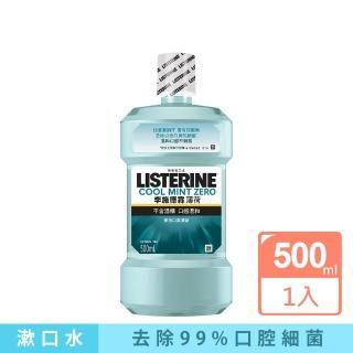 【Listerine 李施德霖】Zero無酒精配方漱口水(500ml)