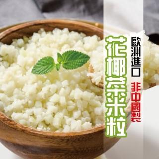 【鮮綠生活】花椰菜粒 500g 5包(500g/包±10% 共5包)