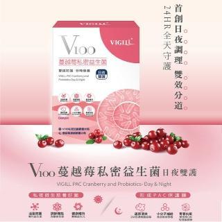 【VIGILL 婦潔】V100蔓越莓私密益生菌-日夜雙護(專為女性保健設計/私密處健康保養/益生菌/乳酸菌/蔓越莓)