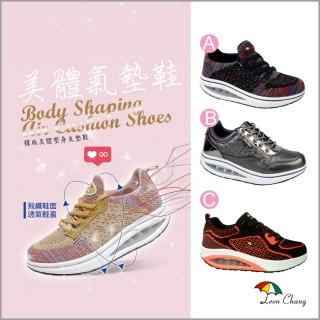【Leon Chang 雨傘】韓風氣墊增高美體鞋(三款多色任選)