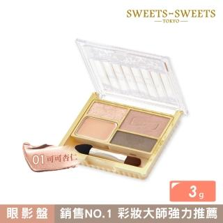 【SWEETS SWEETS】淚袋校正臥蠶眼彩 01-可可杏仁 3g(眼影)