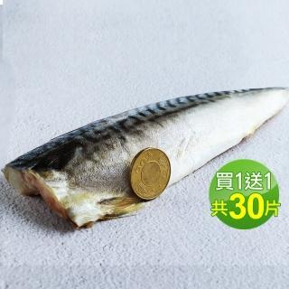 【優鮮配買1送1】厚片超大油質豐厚挪威薄鹽鯖魚15片(210g片 加贈15片共30片-週)