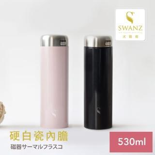【SWANZ 天鵝瓷】陶瓷大口保溫杯 530ml(共二色)