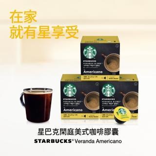 【STARBUCKS 星巴克】咖啡膠囊12顆x3盒(750)
