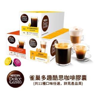 【Nestle 雀巢】Dolce Gusto 咖啡膠囊-717口味任選(16顆x3盒)