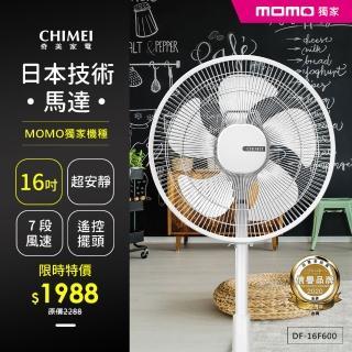 【下單登記抽mo幣1萬元】CHIMEI 奇美Xmomo2020新款16吋微電腦ECO遙控擺頭DC節能電風立扇(DF-16F600)