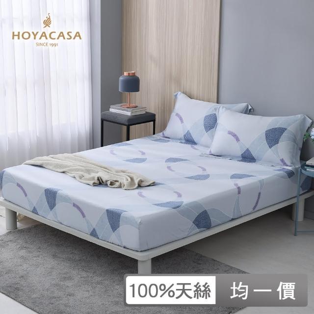 【HOYACASA】100%萊賽爾天絲床包枕套組-多款任選(雙人/加大均一價)/