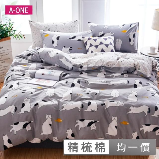 【A-ONE】精梳純棉-床包枕套組_